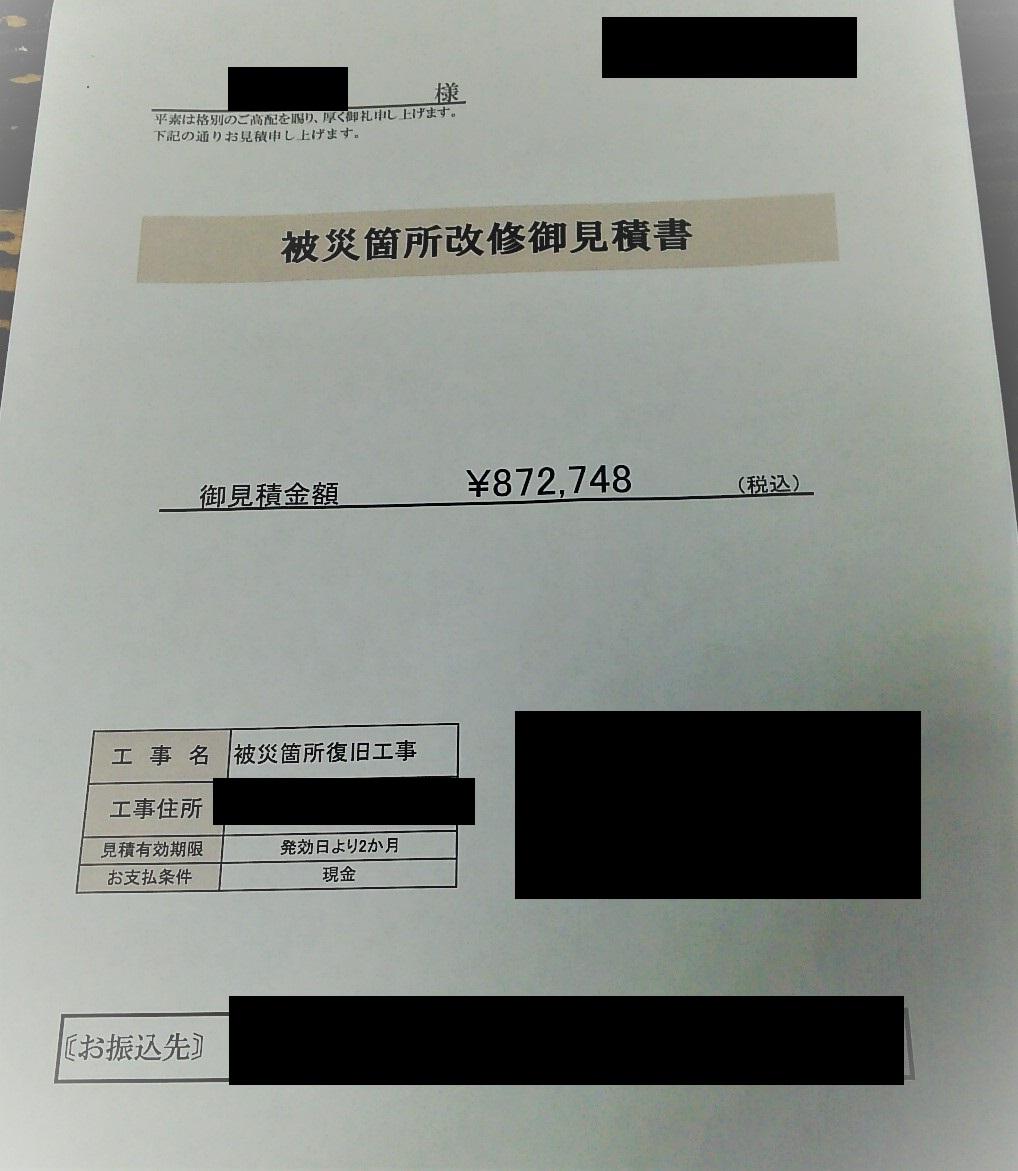 f:id:yotsumao:20190519062715j:plain