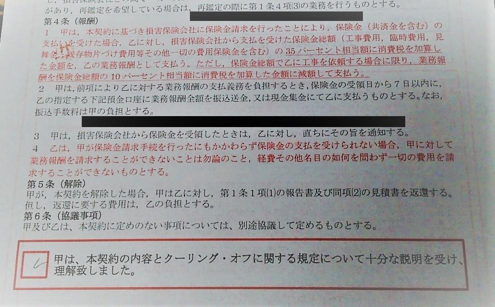 f:id:yotsumao:20190519070243j:plain