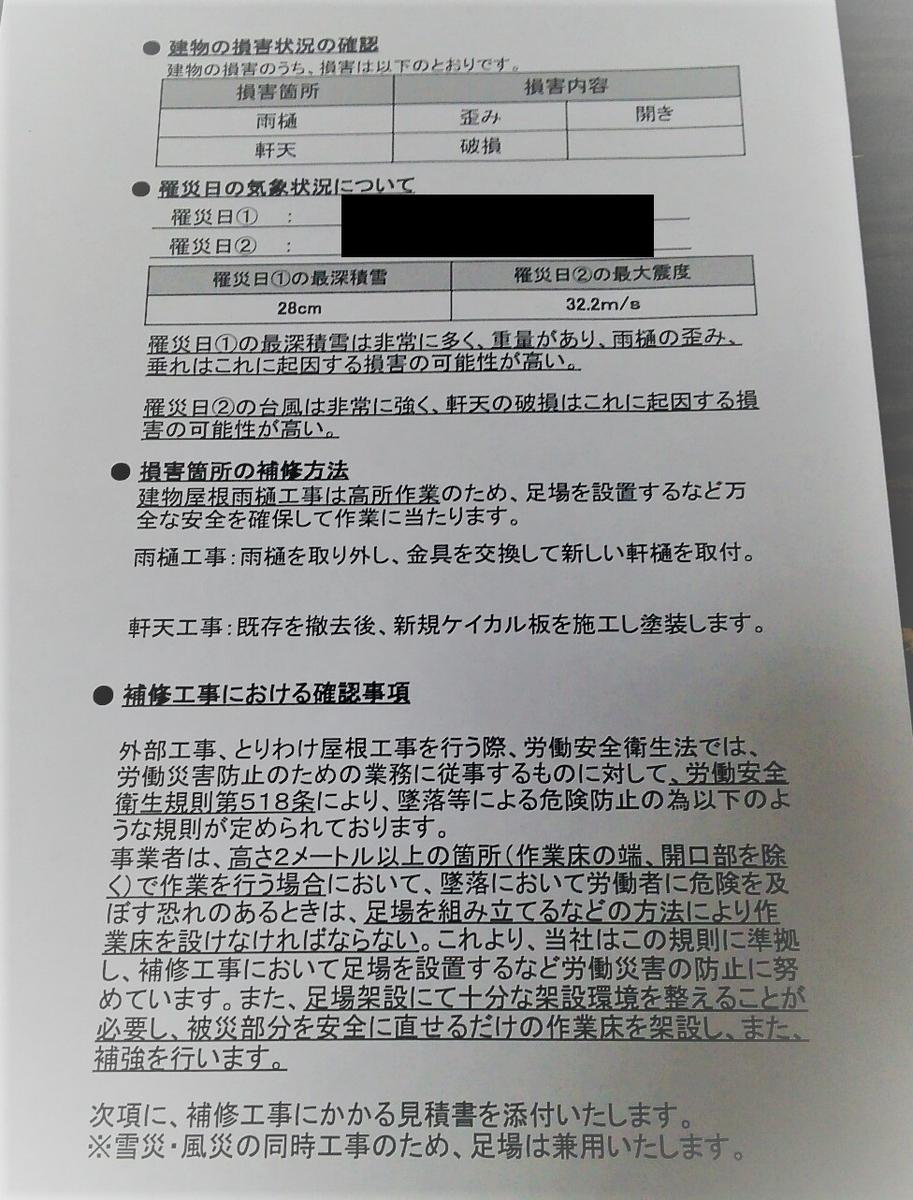 f:id:yotsumao:20190520001141j:plain