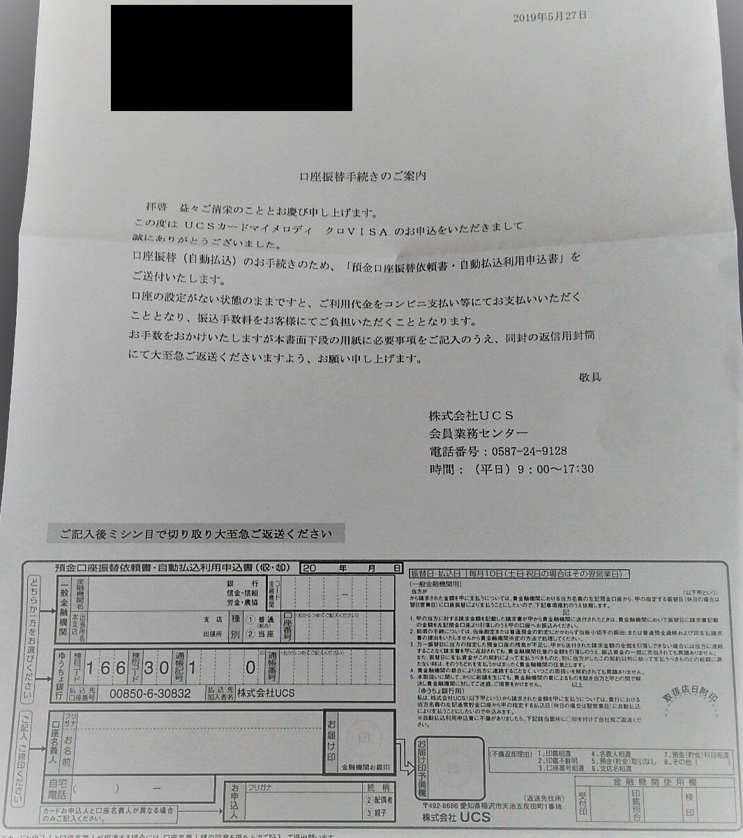 f:id:yotsumao:20190607222507j:plain