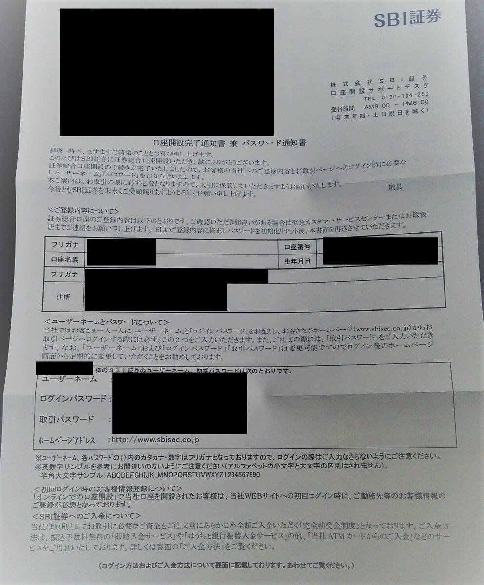 f:id:yotsumao:20190607231713j:plain