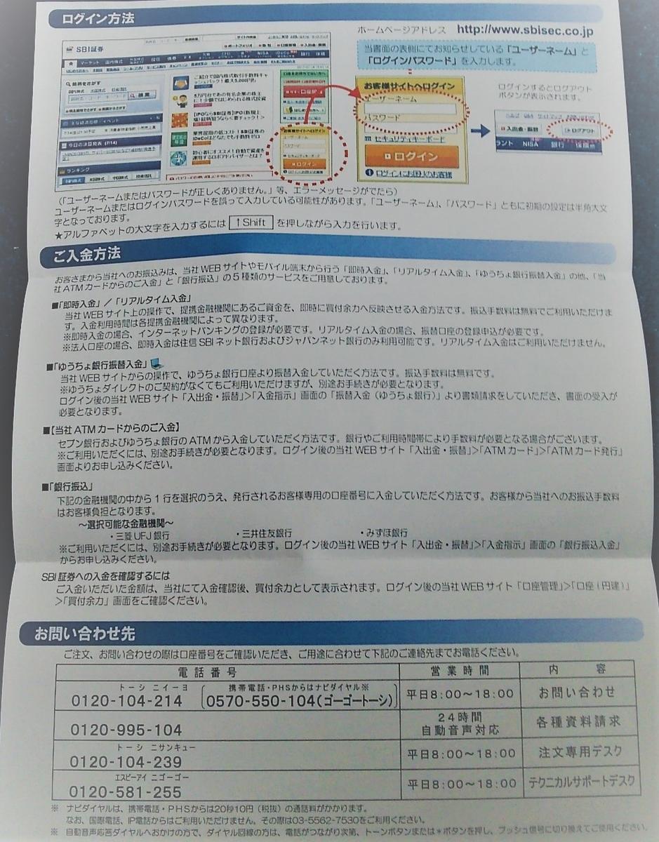 f:id:yotsumao:20190607232647j:plain