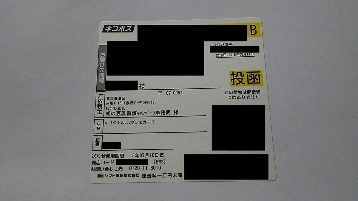 f:id:yotsumao:20190629011352j:plain