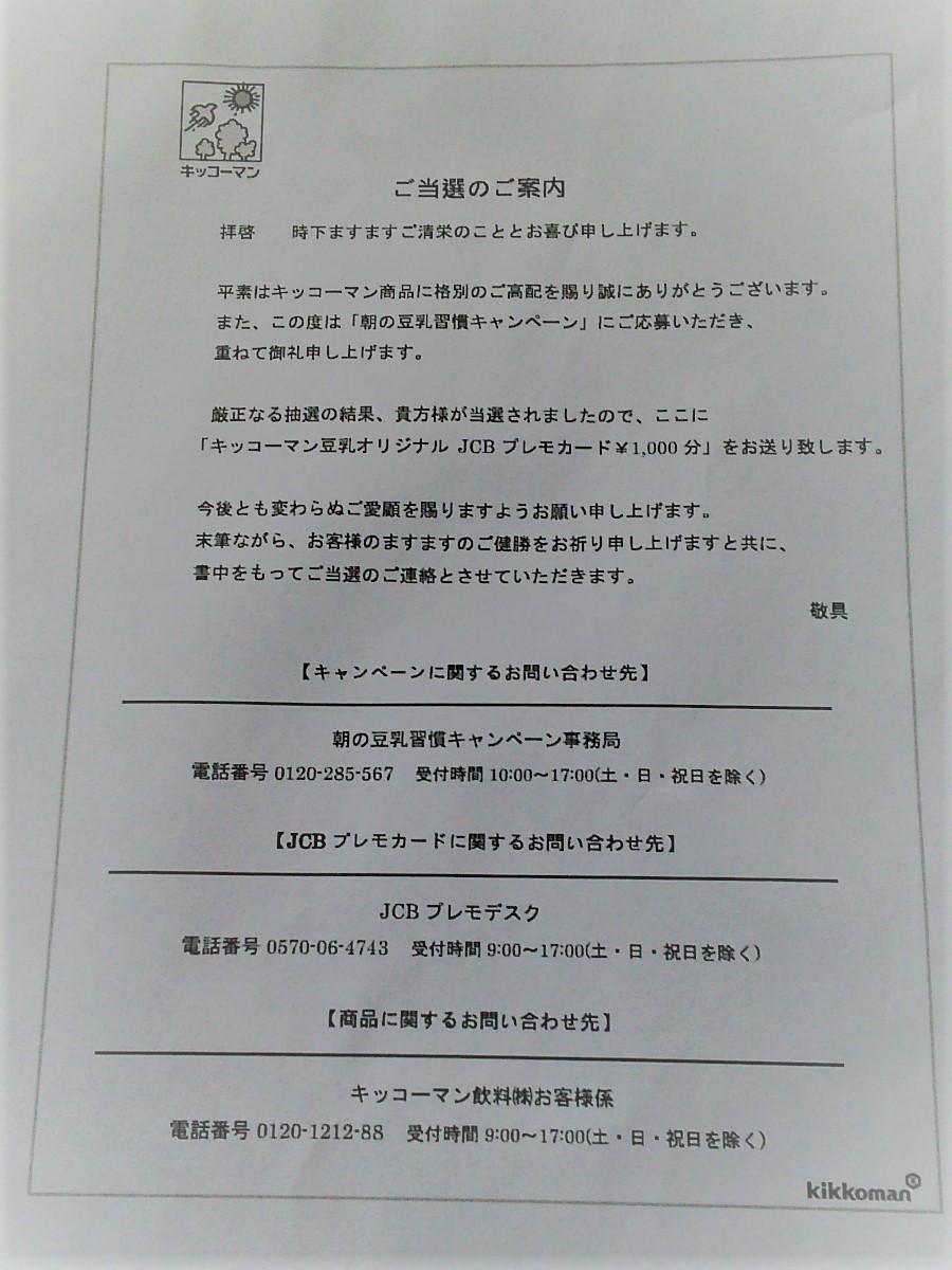 f:id:yotsumao:20190629012047j:plain