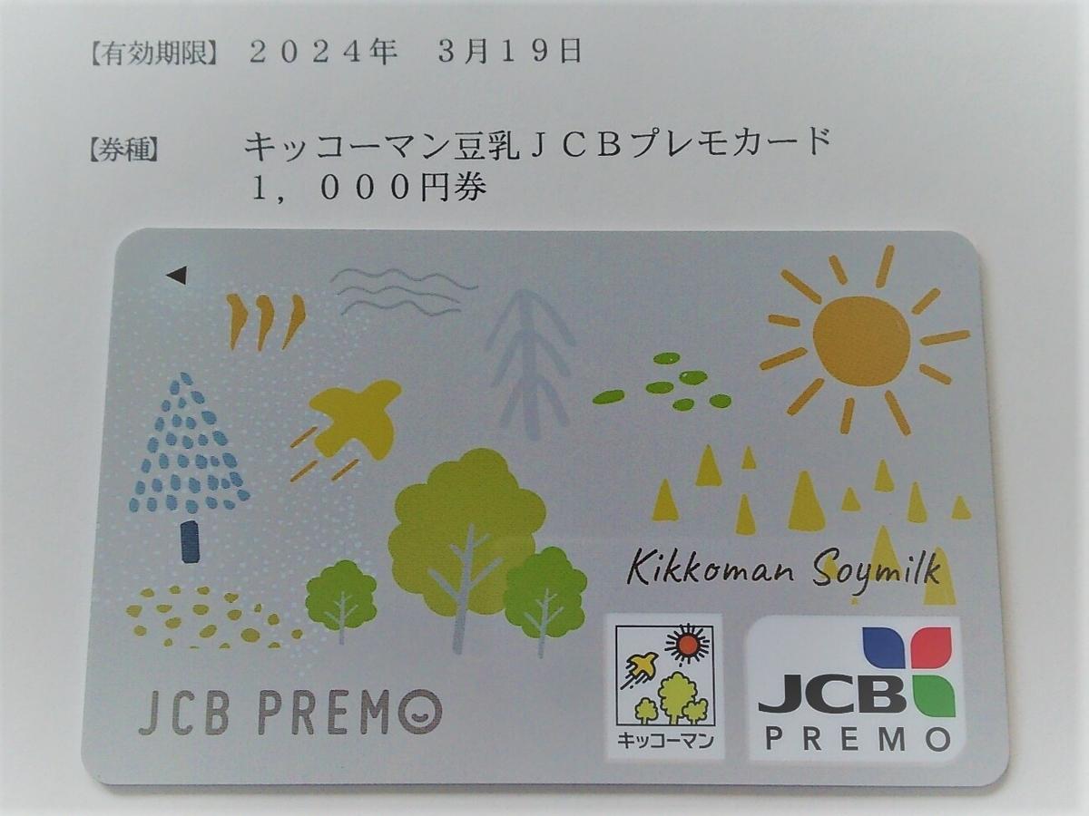 f:id:yotsumao:20190629012233j:plain
