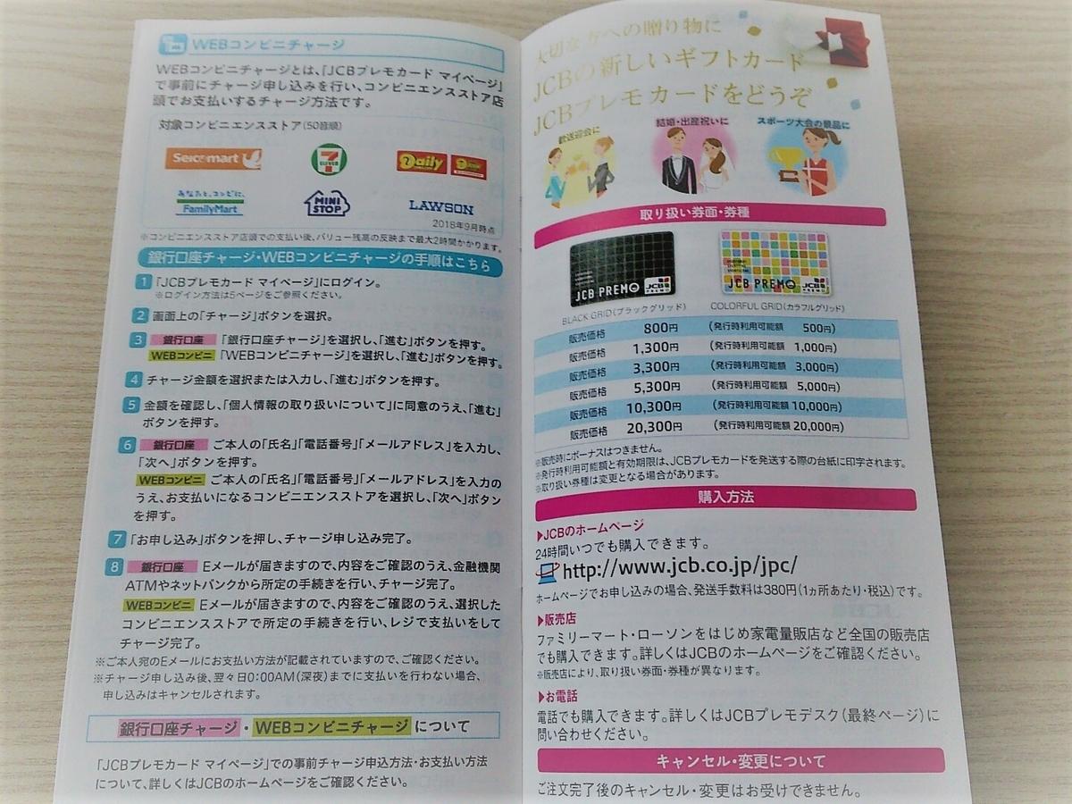 f:id:yotsumao:20190629012639j:plain