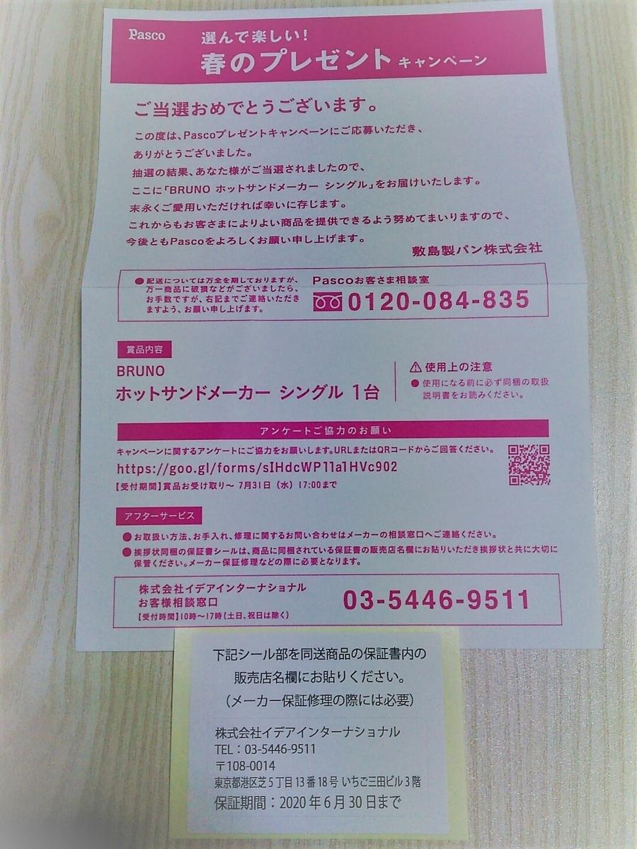 f:id:yotsumao:20190629014829j:plain