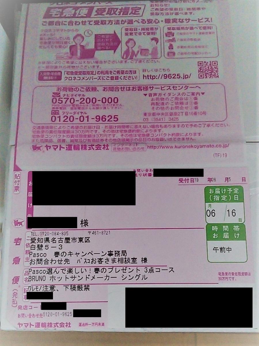 f:id:yotsumao:20190629040529j:plain