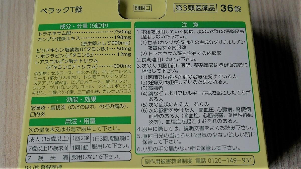 f:id:yotsumao:20190702001758j:plain