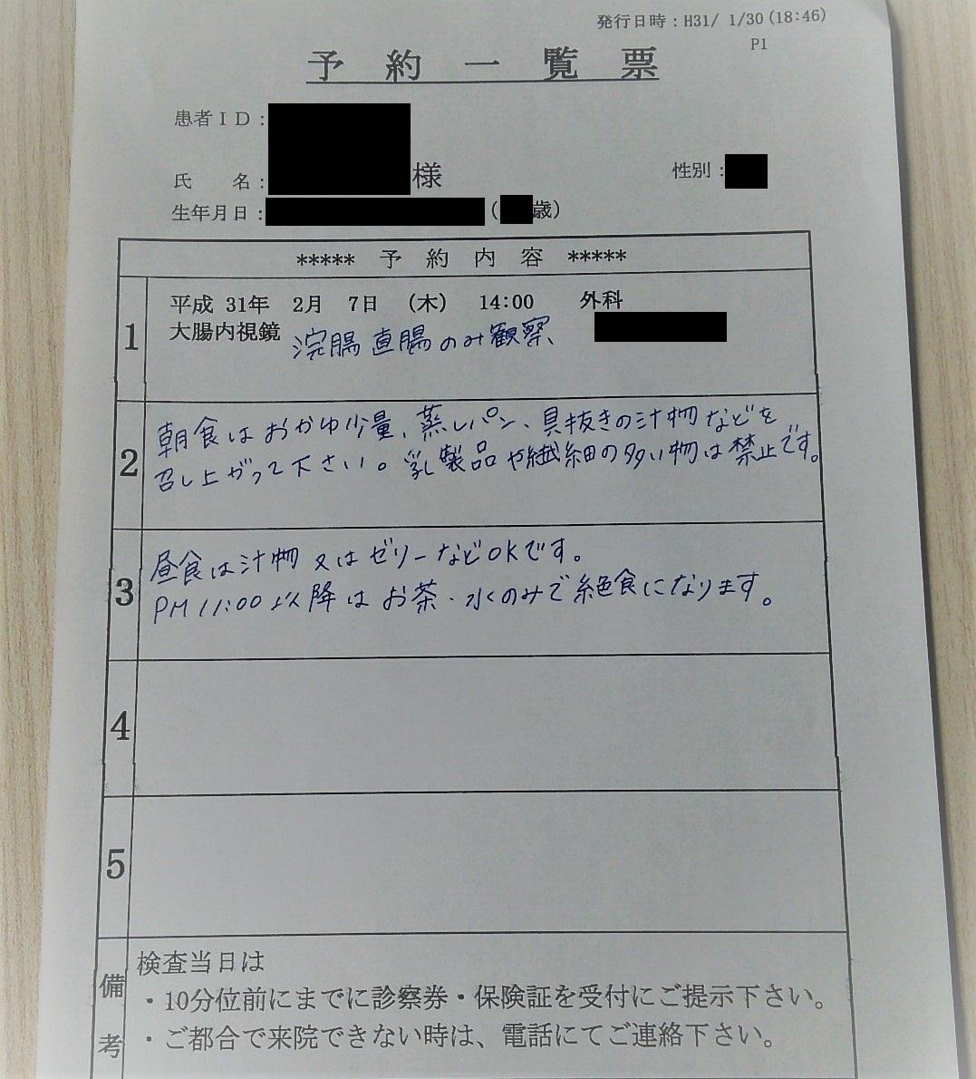 f:id:yotsumao:20190702062305j:plain