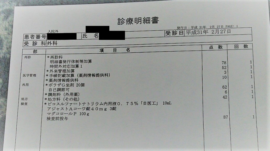 f:id:yotsumao:20190702142138j:plain