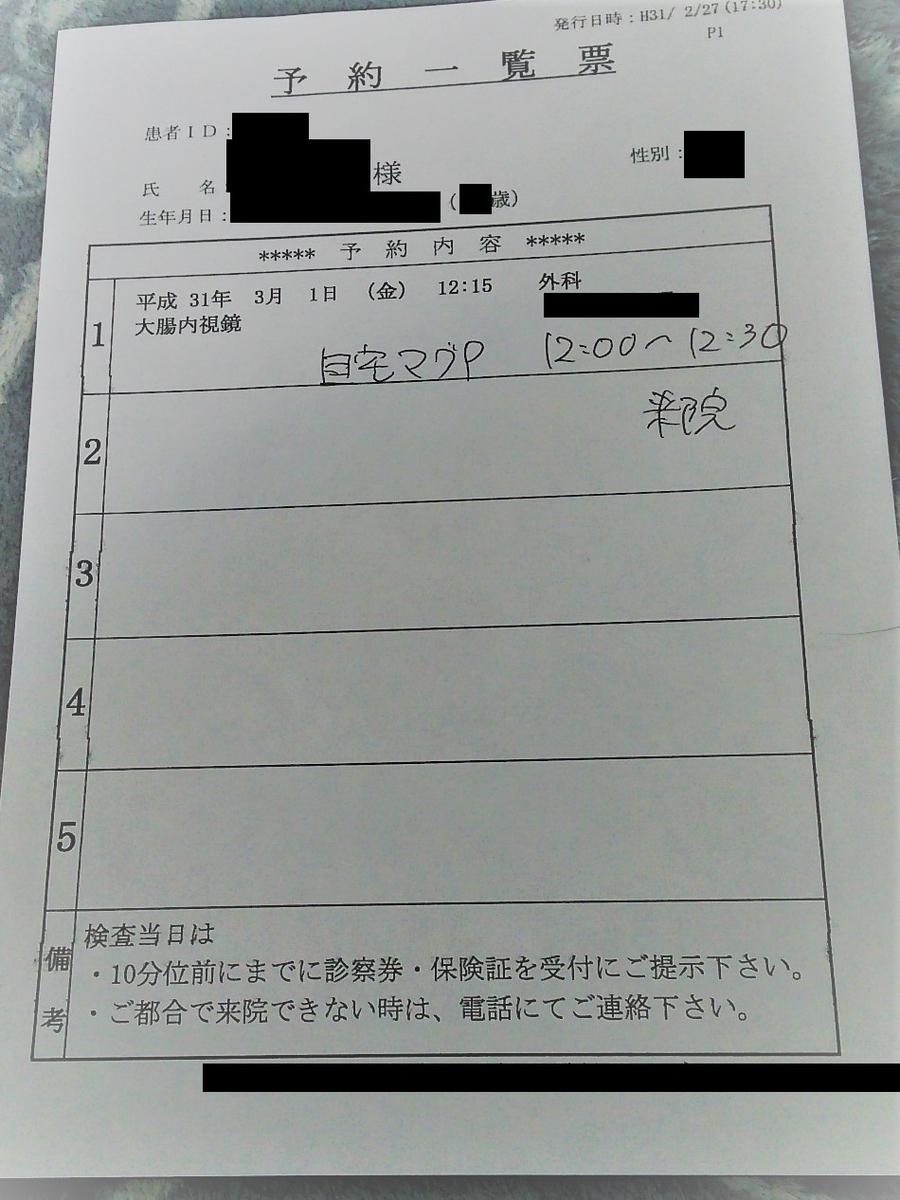 f:id:yotsumao:20190702142810j:plain