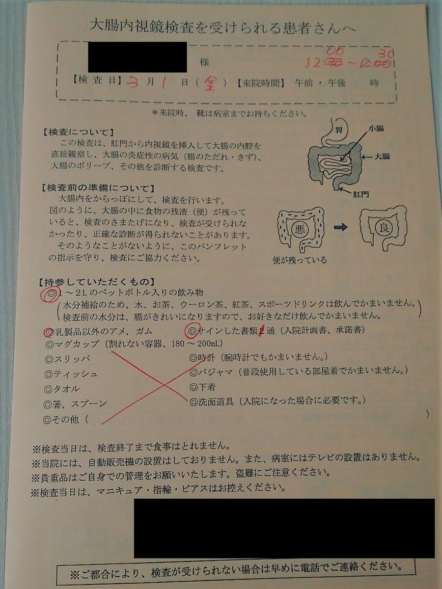 f:id:yotsumao:20190702145338j:plain