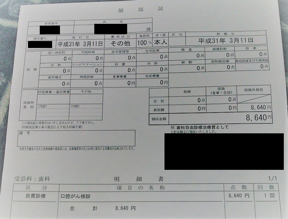 f:id:yotsumao:20190703034426j:plain