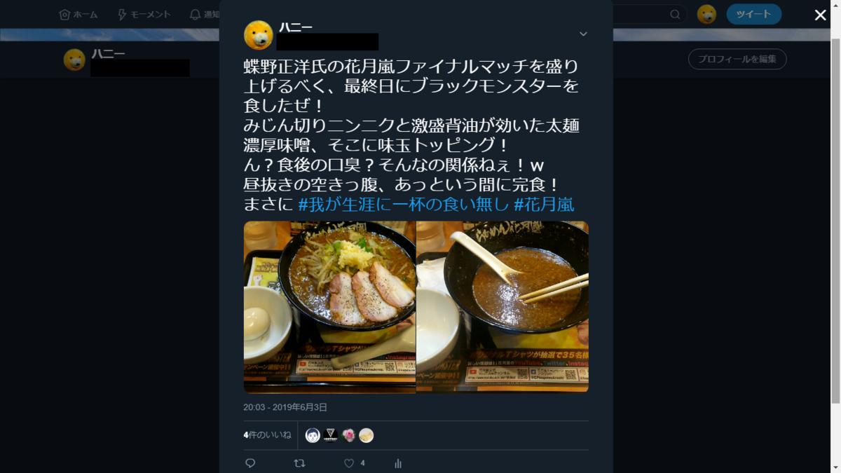 f:id:yotsumao:20190712172354p:plain