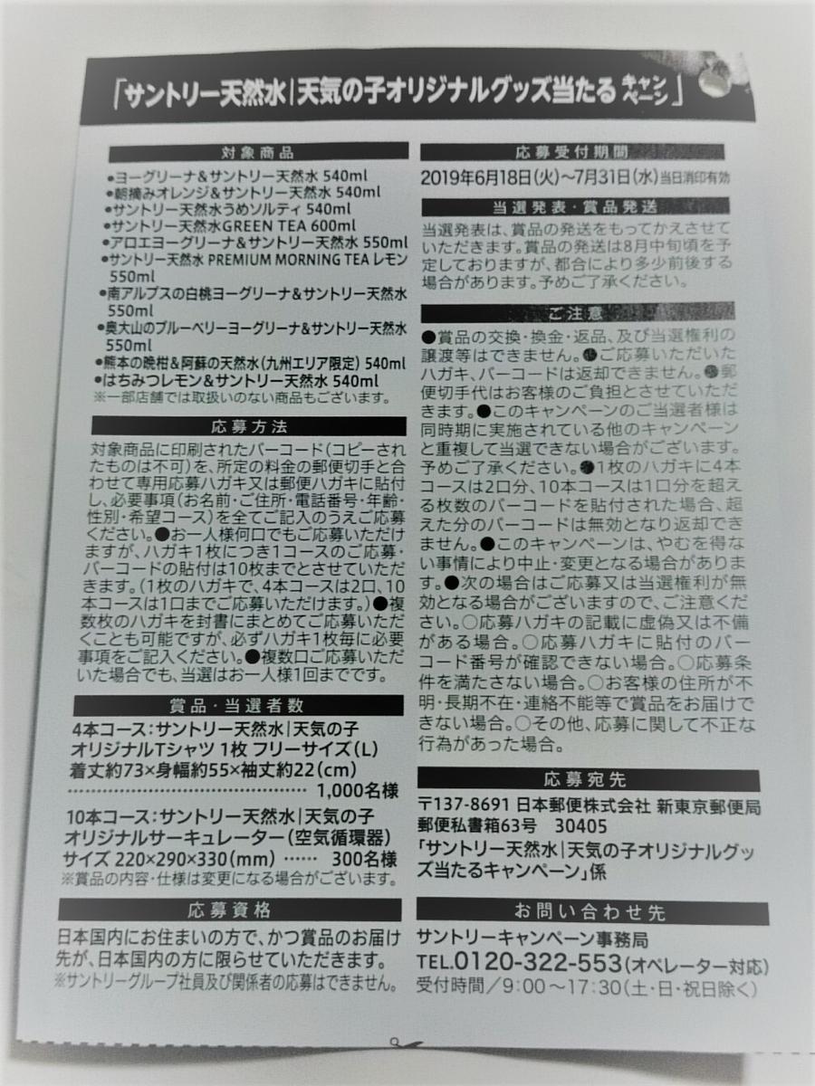 f:id:yotsumao:20190814213143j:plain