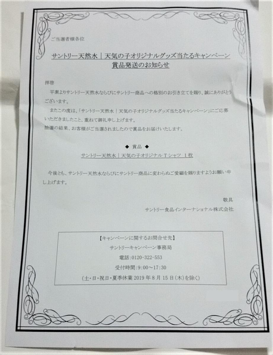 f:id:yotsumao:20190814213805j:plain