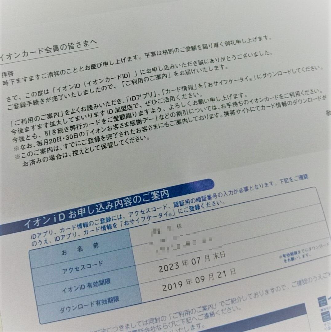 f:id:yotsumao:20190815043033j:plain