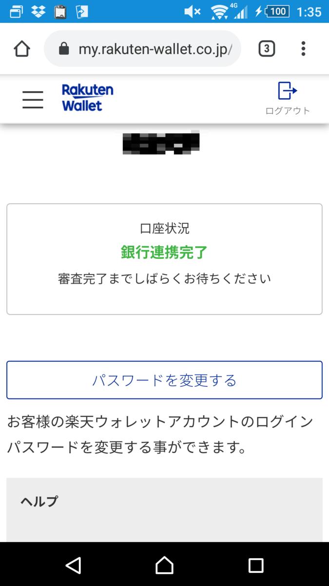 f:id:yotsumao:20190916161625p:plain