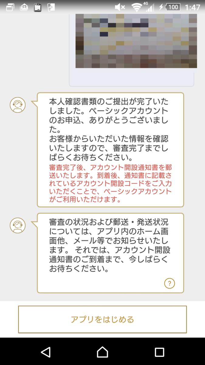 f:id:yotsumao:20190916172447p:plain