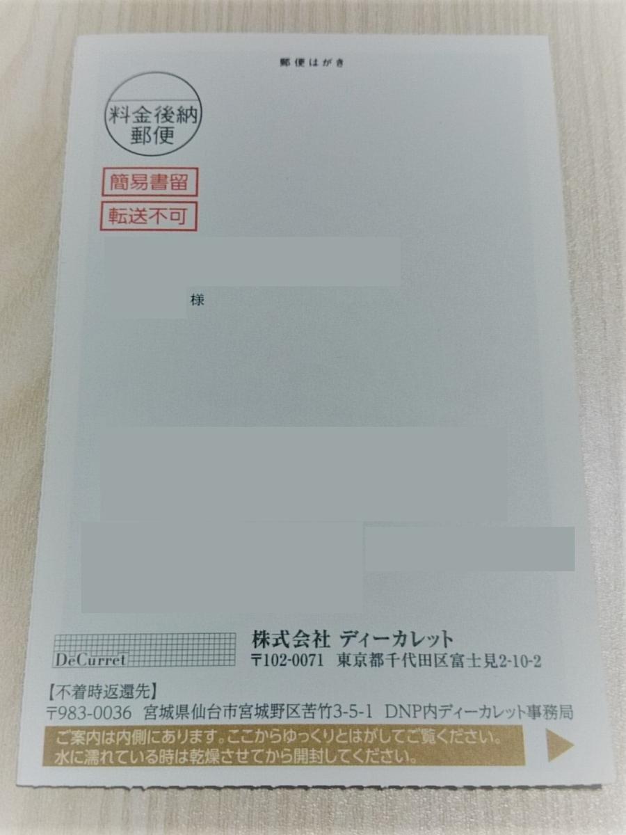 f:id:yotsumao:20190916172959j:plain