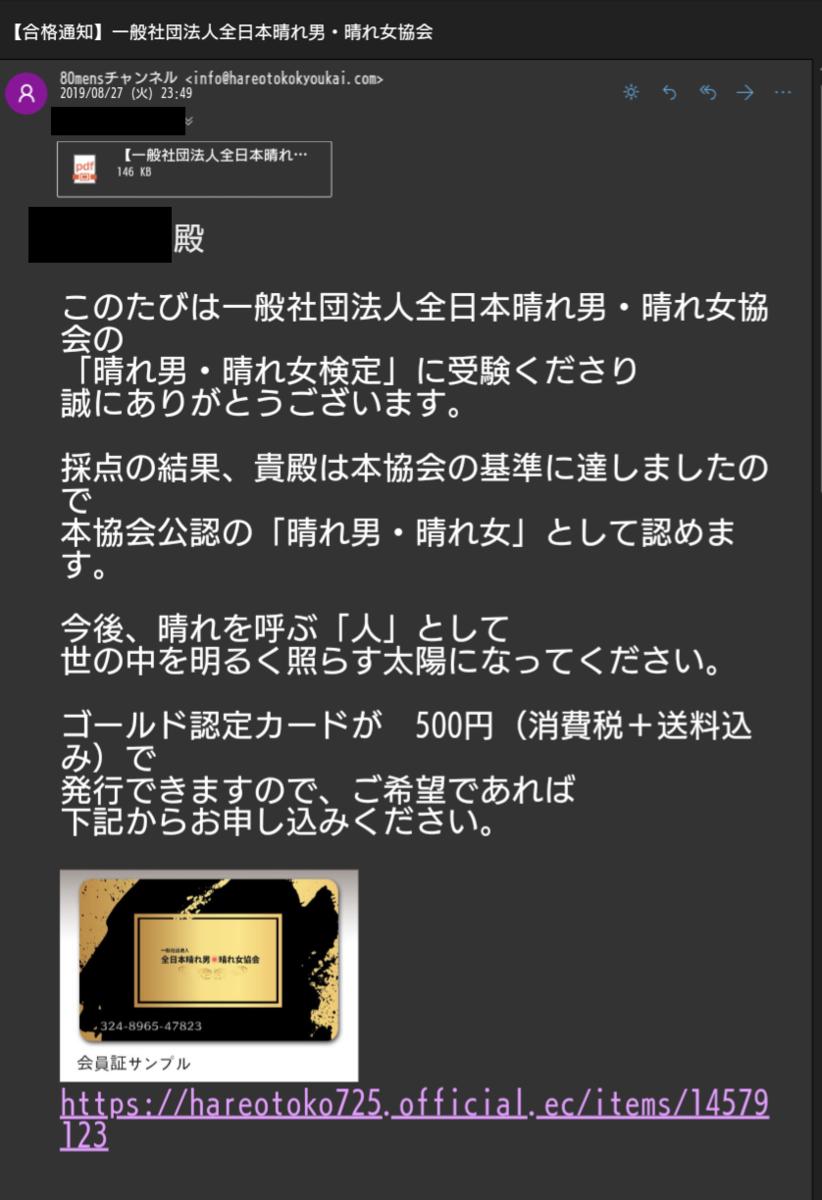 f:id:yotsumao:20190917232714p:plain