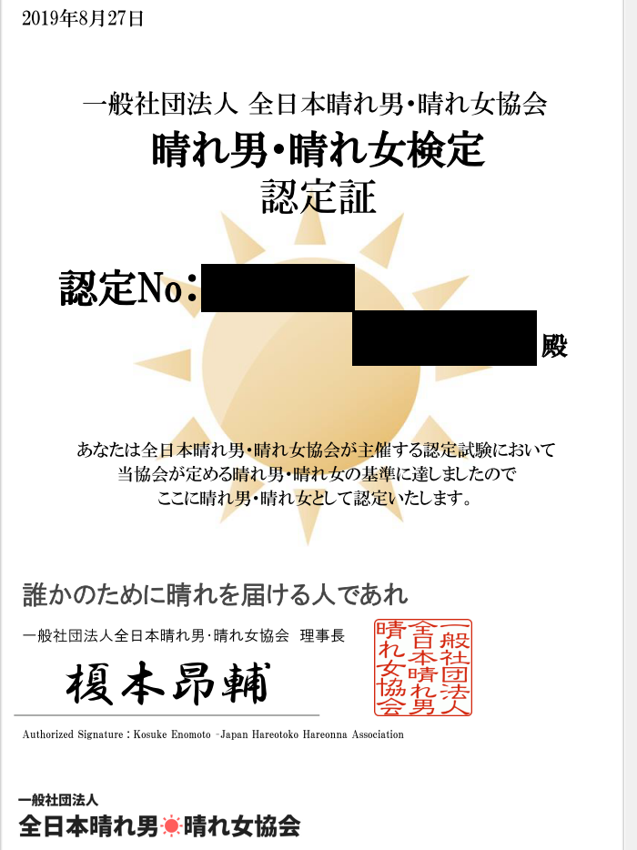 f:id:yotsumao:20190917232930p:plain
