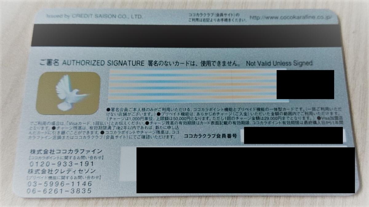 f:id:yotsumao:20190918202830j:plain