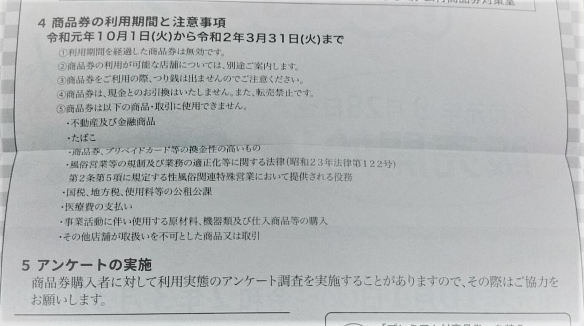f:id:yotsumao:20190919212816j:plain
