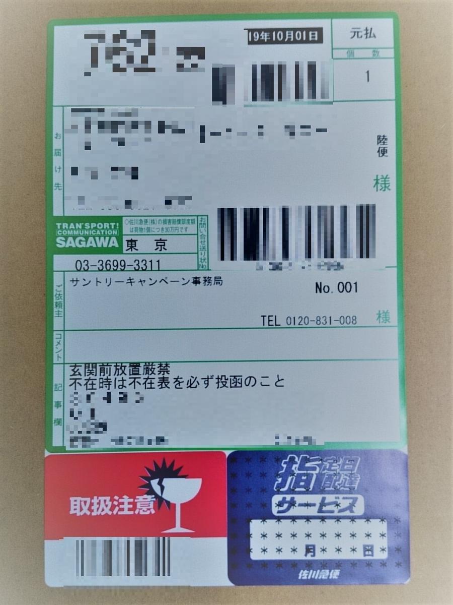 f:id:yotsumao:20191006083814j:plain