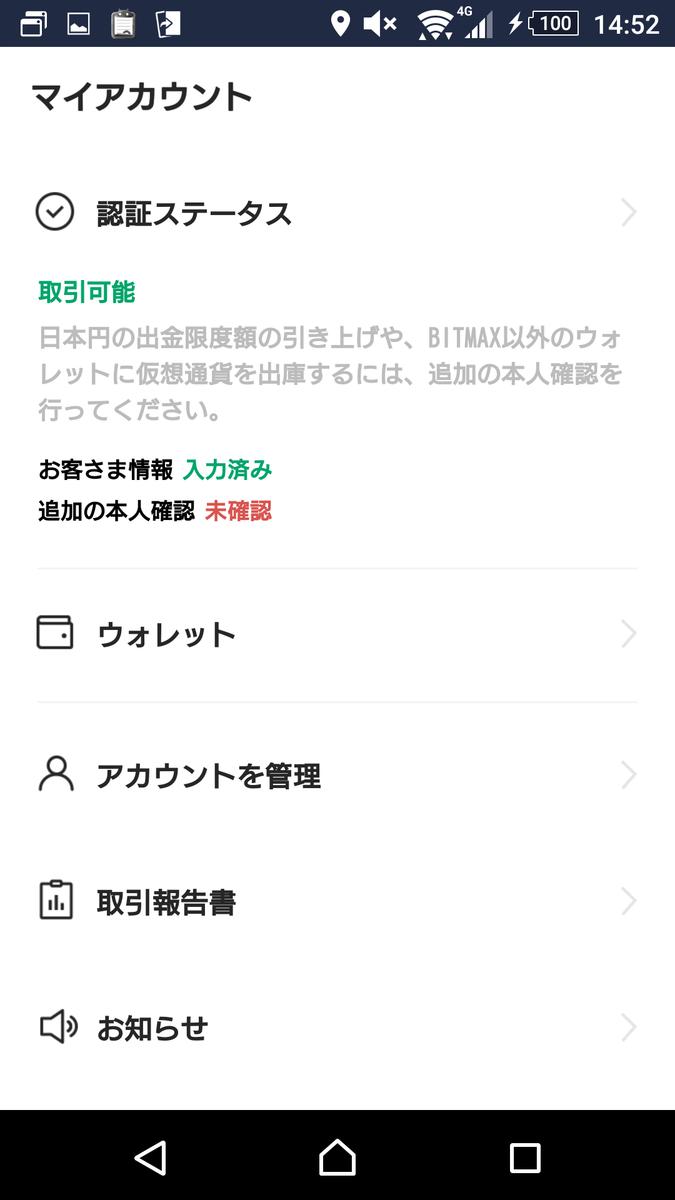 f:id:yotsumao:20191006204700p:plain