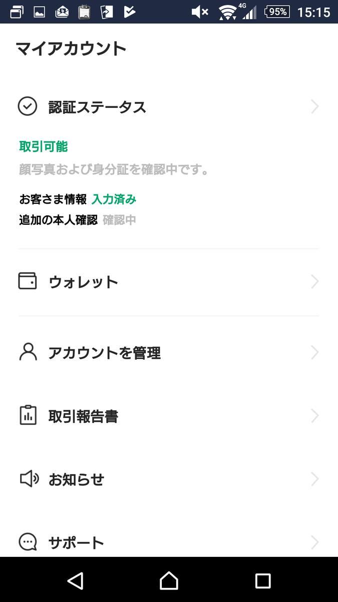 f:id:yotsumao:20191006210120p:plain