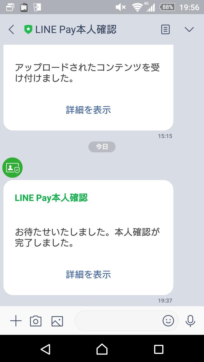 f:id:yotsumao:20191006210824p:plain