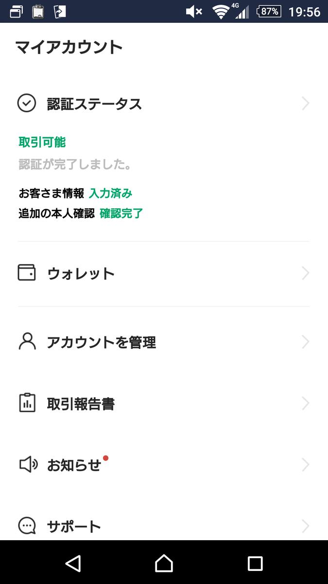 f:id:yotsumao:20191006211056p:plain