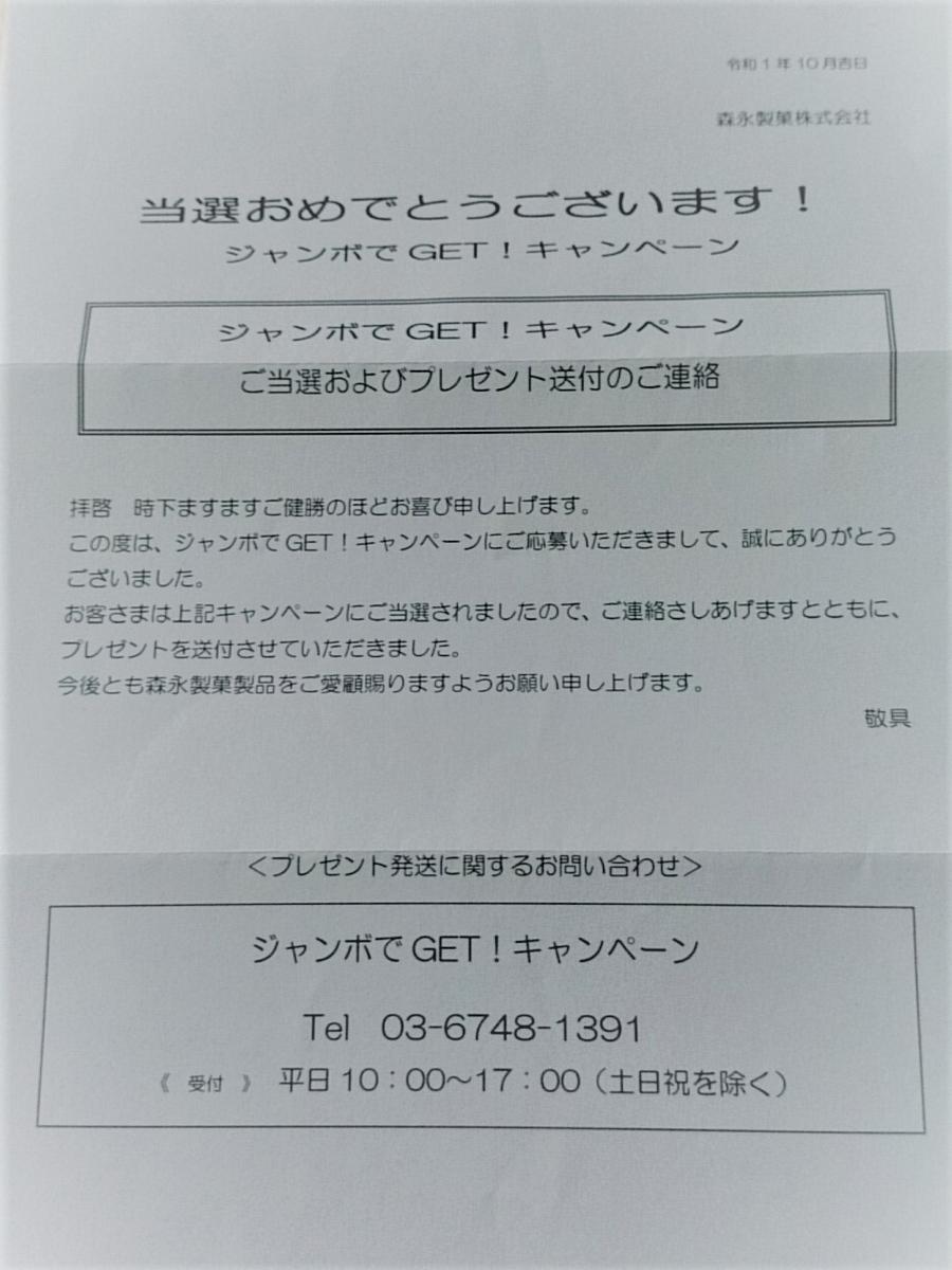 f:id:yotsumao:20191117004958j:plain