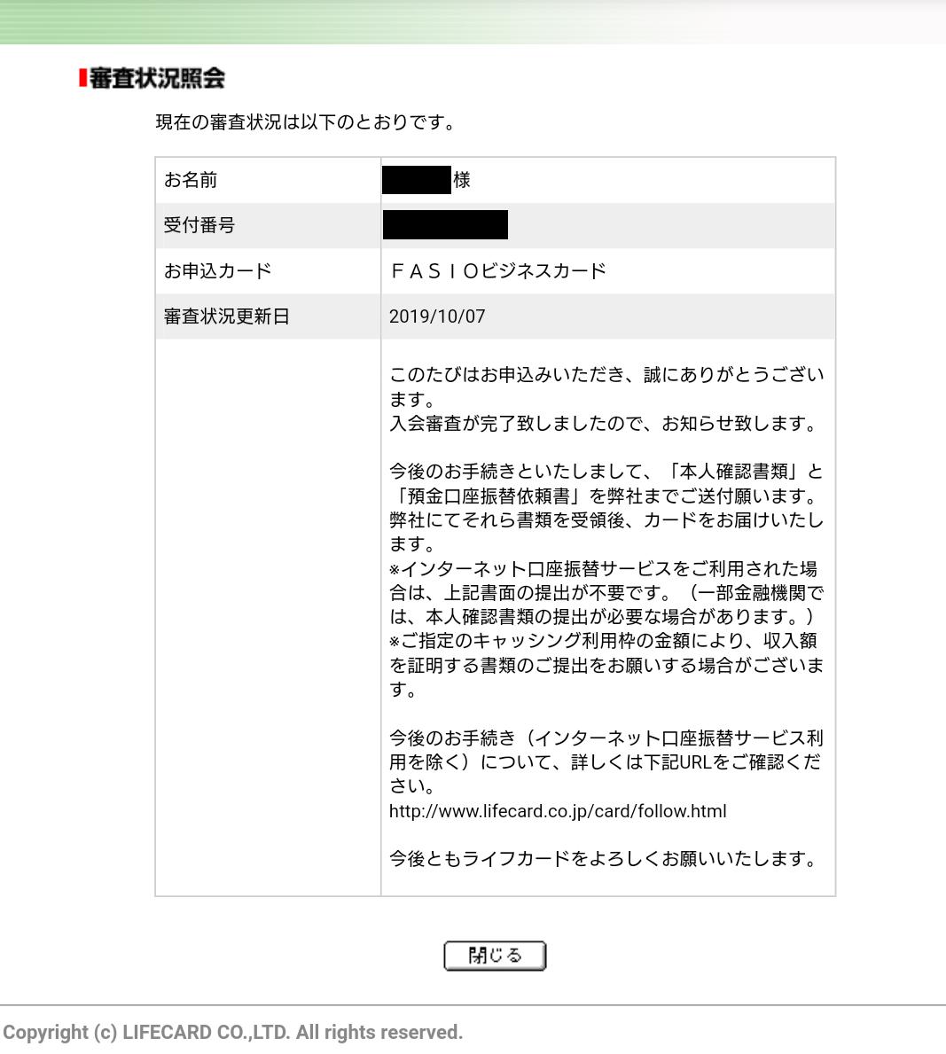 f:id:yotsumao:20191117214211p:plain