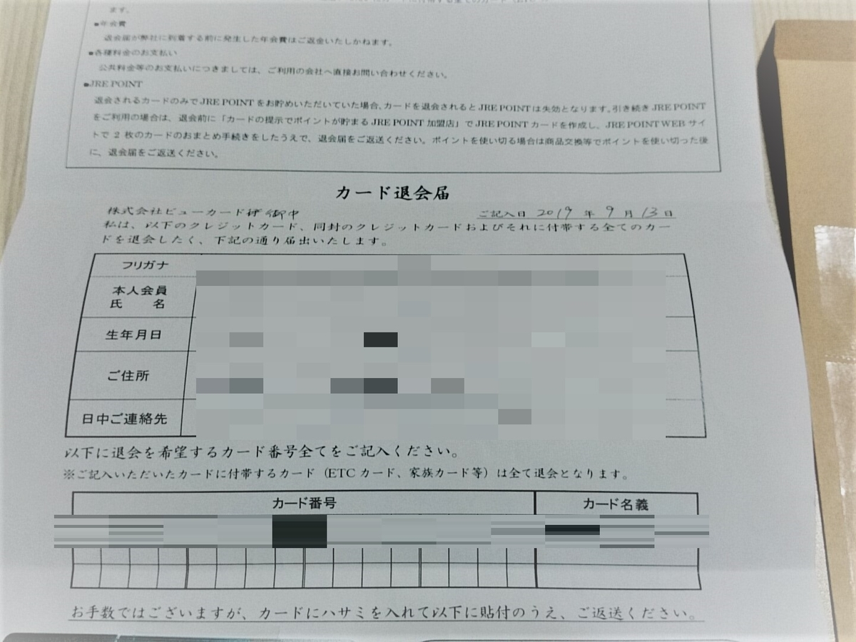 f:id:yotsumao:20191118022012j:plain
