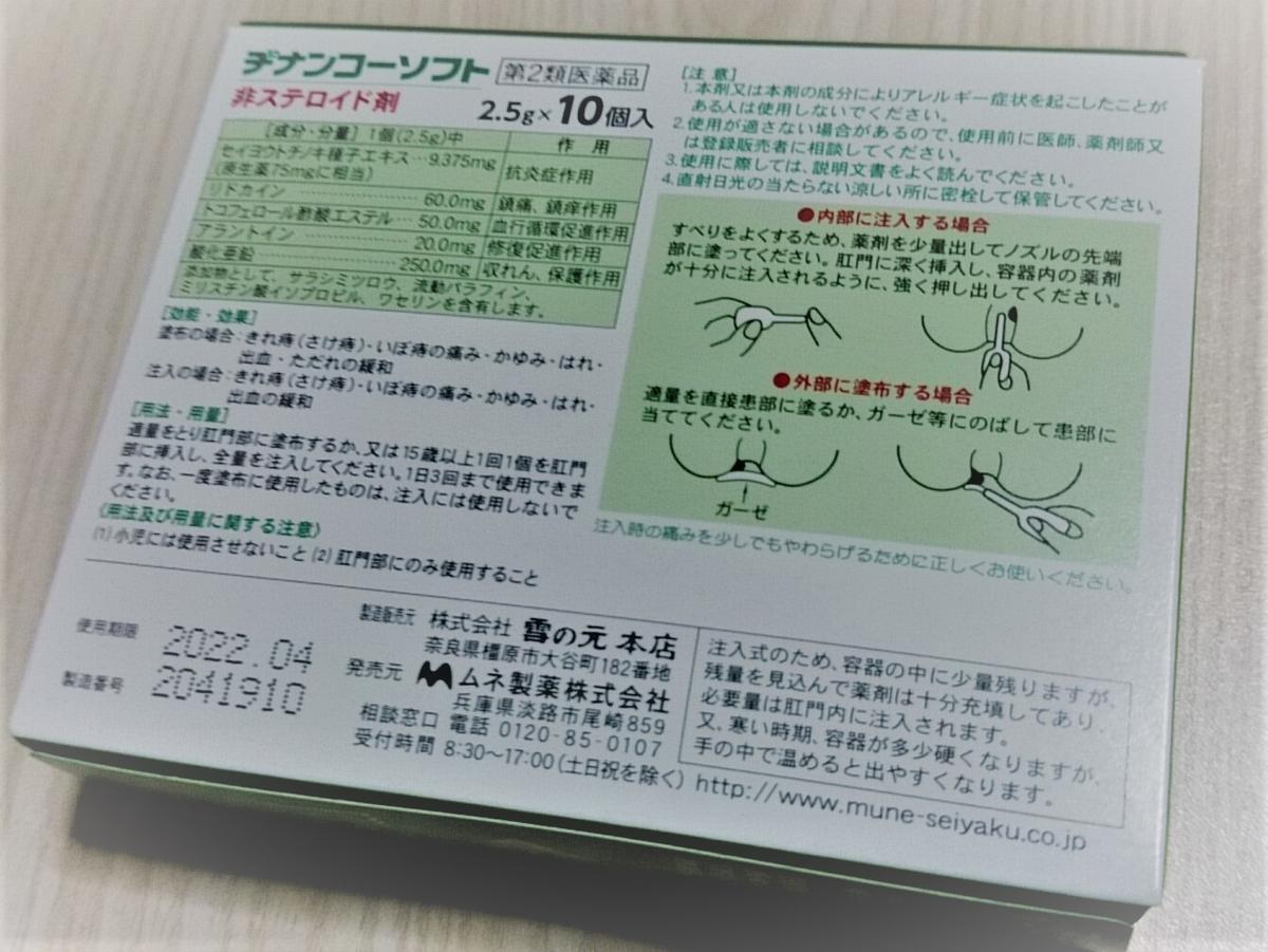 f:id:yotsumao:20191118182140j:plain