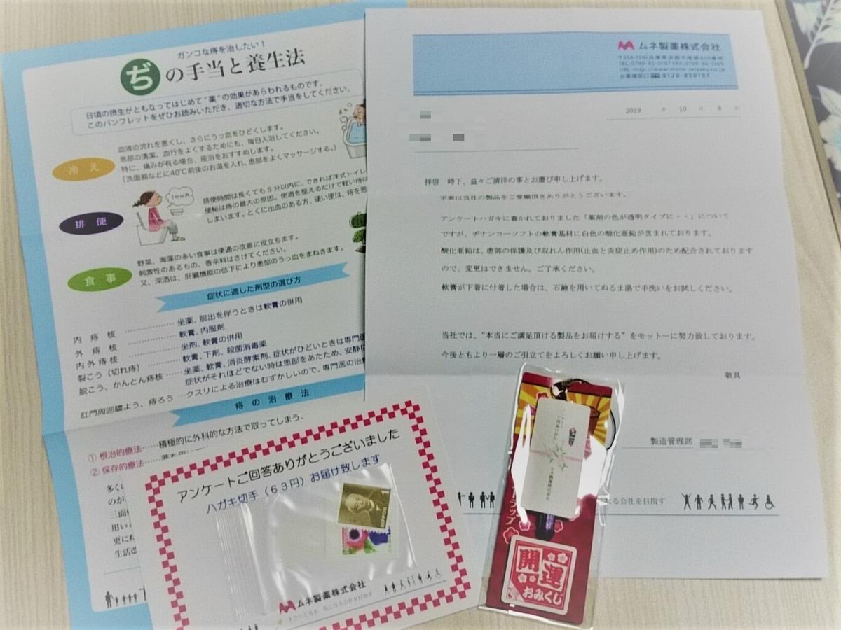 f:id:yotsumao:20191118185148j:plain