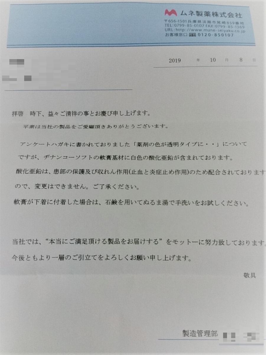 f:id:yotsumao:20191118185453j:plain