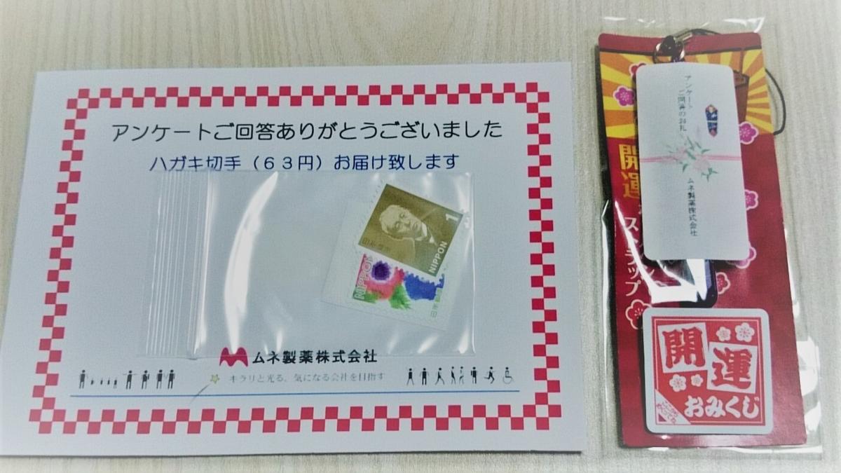 f:id:yotsumao:20191118185908j:plain