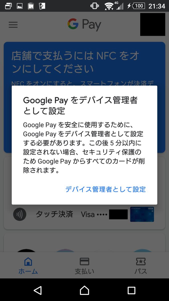 f:id:yotsumao:20191202175432p:plain