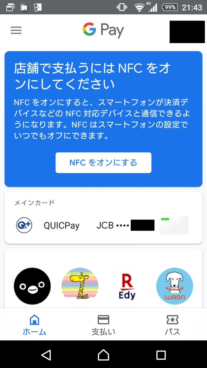 f:id:yotsumao:20191202180035p:plain
