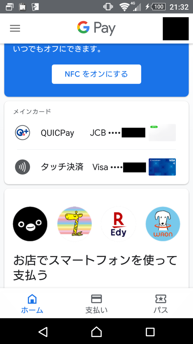 f:id:yotsumao:20191202181041p:plain