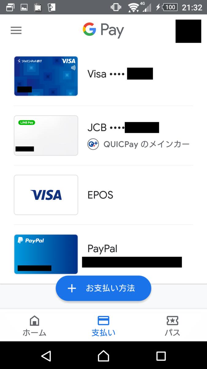 f:id:yotsumao:20191202181221p:plain