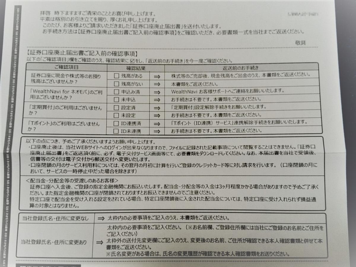 f:id:yotsumao:20191208200444j:plain