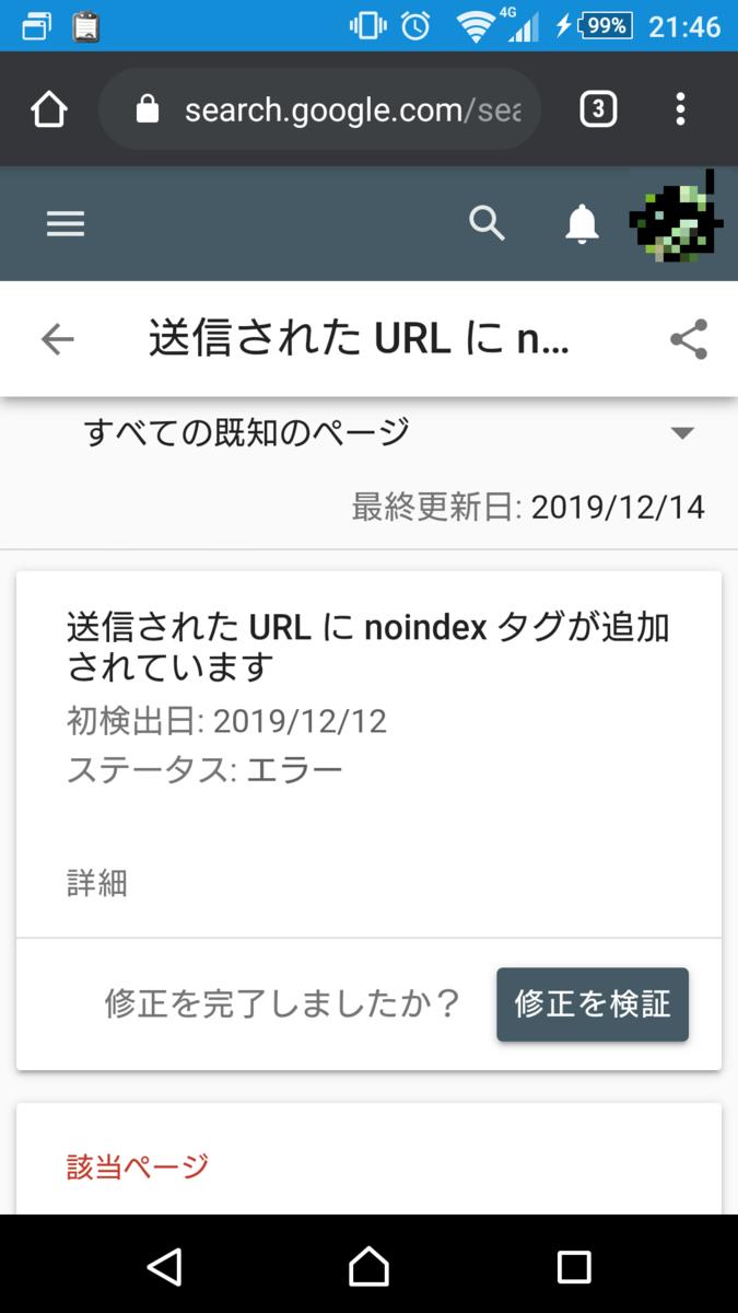 f:id:yotsumao:20191217140136p:plain