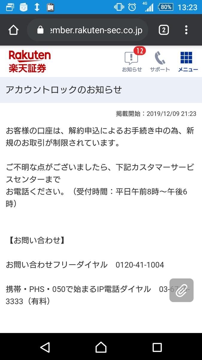 f:id:yotsumao:20200122195903p:plain