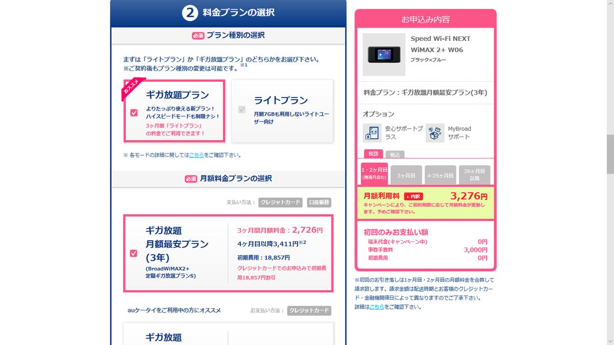 f:id:yotsumao:20200127183316p:plain