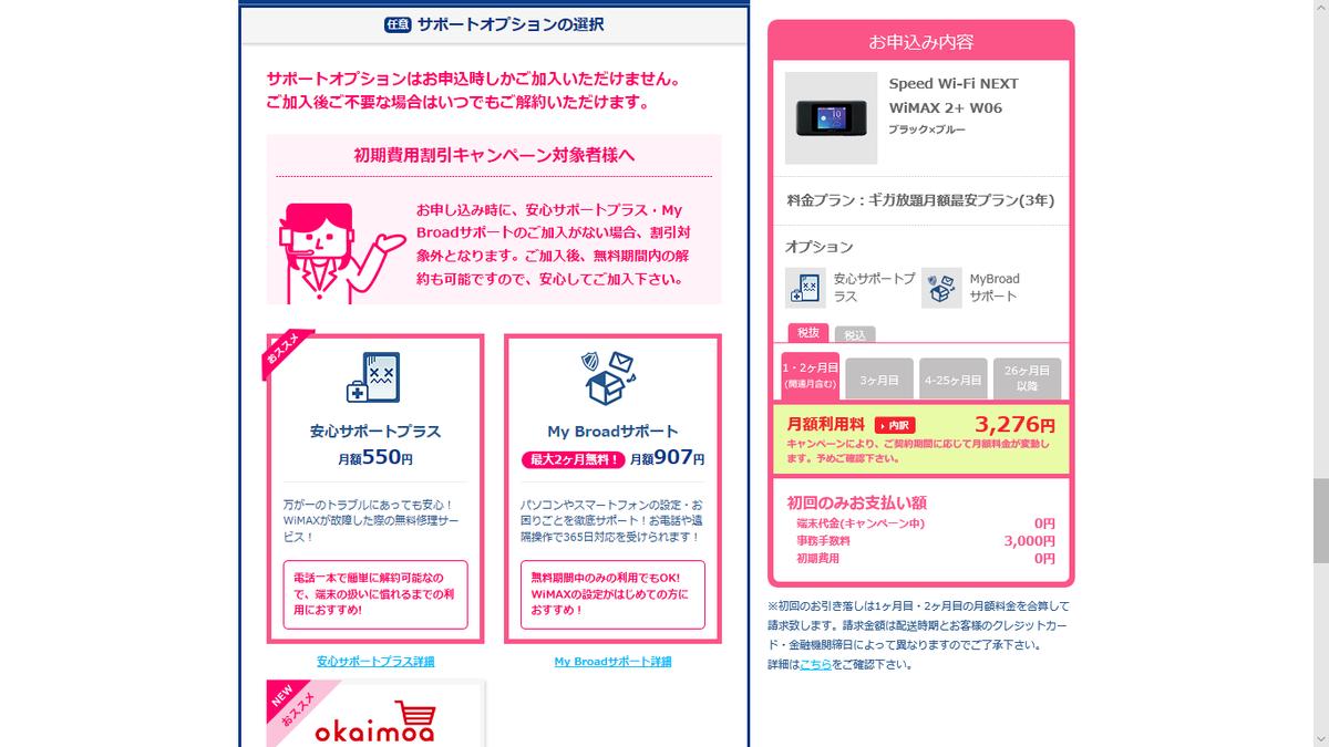 f:id:yotsumao:20200127183412p:plain